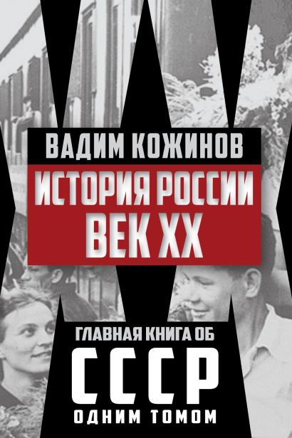 История России. Век XX - фото 1