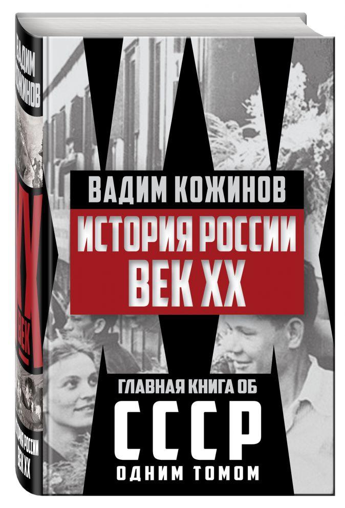 Кожинов В.В. - История России. Век XX обложка книги
