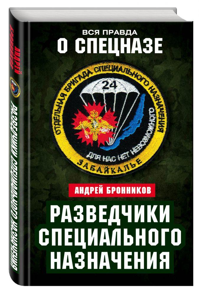 Андрей Бронников - Разведчики специального назначения. Из жизни 24-й бригады спецназа ГРУ обложка книги