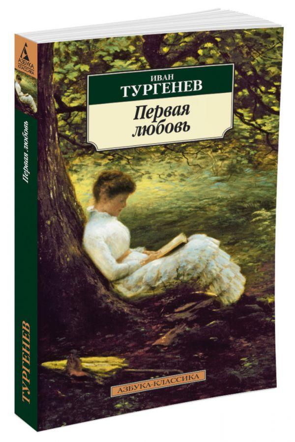 Тургенев Иван Сергеевич Первая любовь: Повести