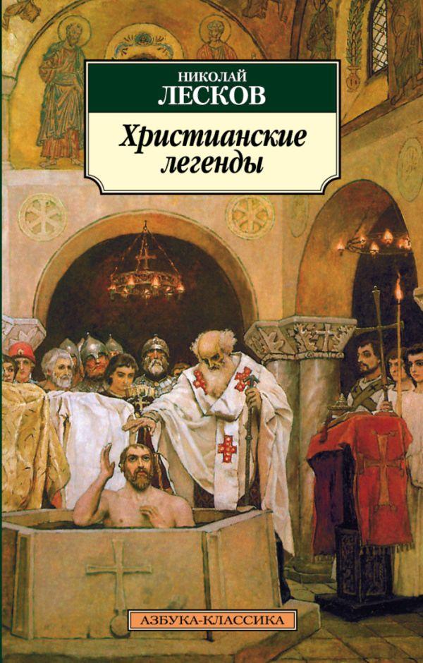 Христианские легенды Лесков Николай Семенович