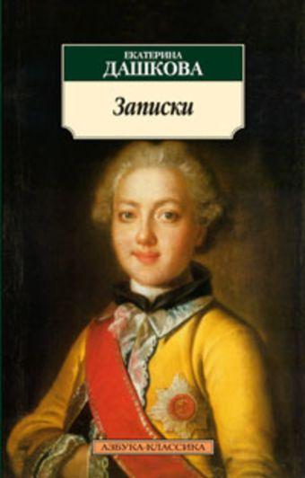 Записки Дашкова Екатерина Романовна
