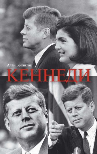 Бринкли Алан - Кеннеди обложка книги
