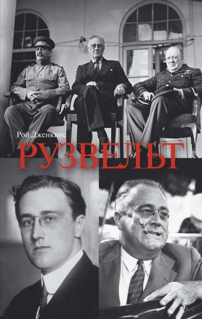 Дженкинс Рой - Франклин Делано Рузвельт обложка книги