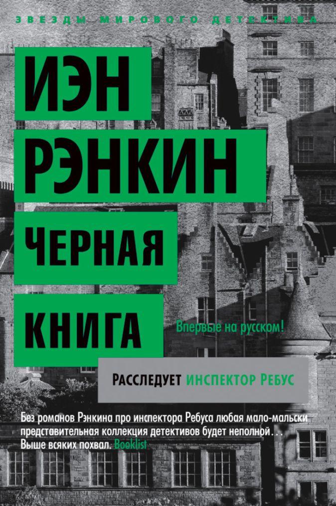 Рэнкин Иэн - Черная книга обложка книги