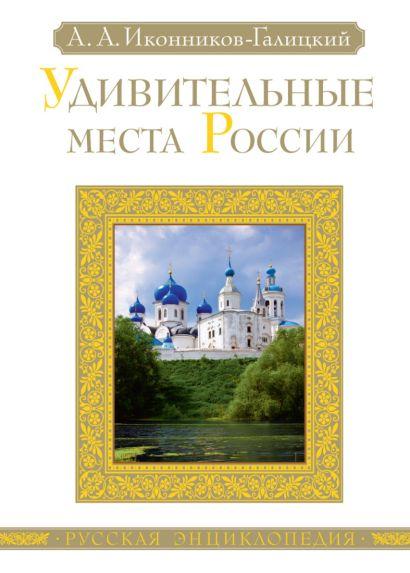 Удивительные места России - фото 1