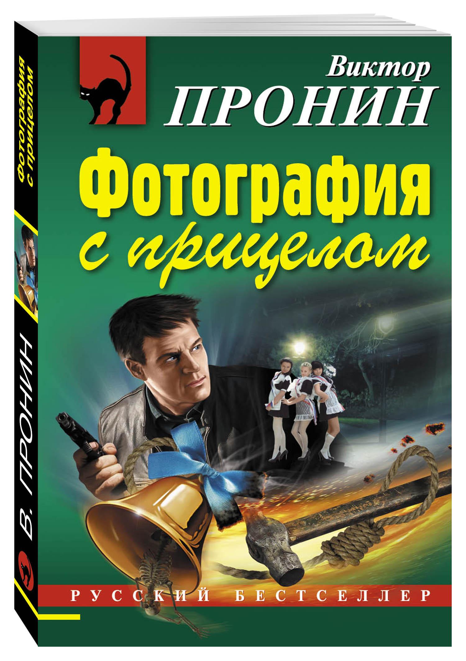 Виктор Пронин Фотография с прицелом пронин в фотография с прицелом