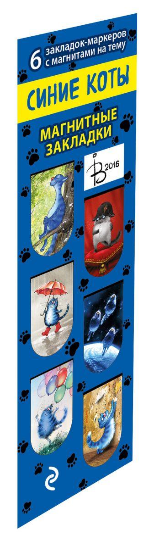 Ирина Зенюк - Магнитные закладки. Синие коты Рины Зенюк (6 закл. полукруг.) обложка книги