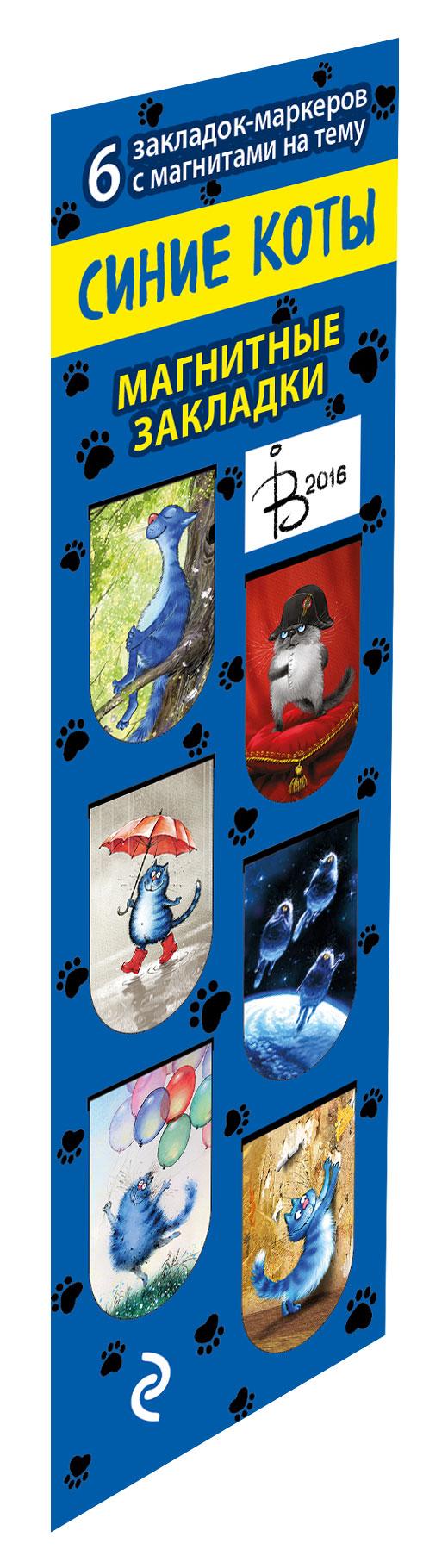 Магнитные закладки. Синие коты Рины Зенюк (6 закл. полукруг.) Зенюк И.В.