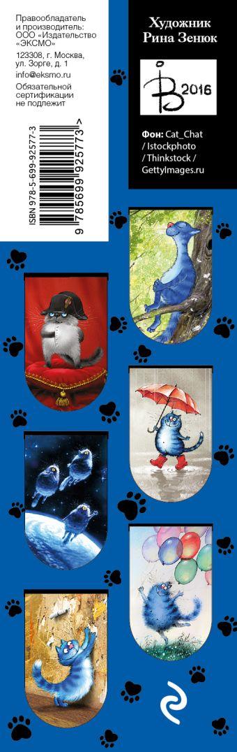 Магнитные закладки. Синие коты Рины Зенюк (6 закл. полукруг.) Ирина Зенюк