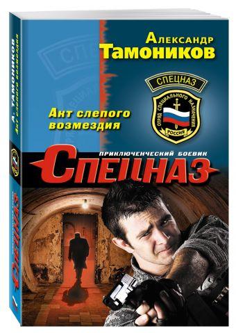 Акт слепого возмездия Тамоников А.А.