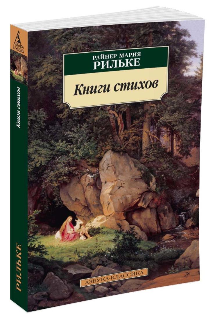 Рильке Райнер Мария Книги стихов