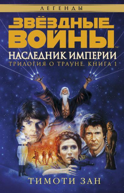 Звездные войны. Трилогия о Трауне. Книга 1. Наследник Империи - фото 1