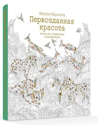Маротта Милли - Первозданная красота. Книга для творчества и вдохновения обложка книги