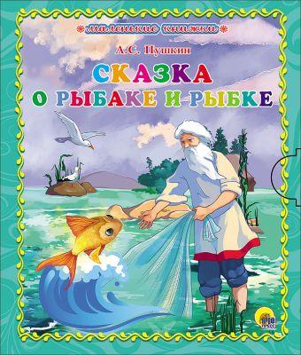 МАЛЕНЬКАЯ КНИЖКА. А.С. ПУШКИН. СКАЗКА О ЗОЛОТОЙ РЫБКЕ