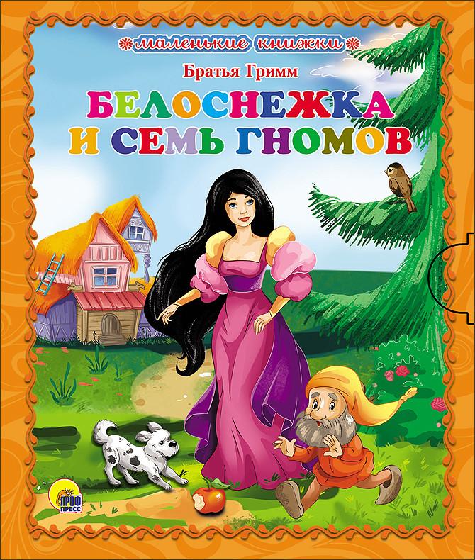 Фото - МАЛЕНЬКАЯ КНИЖКА. БЕЛОСНЕЖКА И 7 ГНОМОВ музыкальный домик chicco белоснежка и 7 гномов