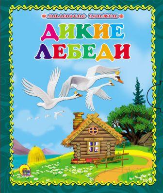 Маленькая Книжка. Дикие Лебеди