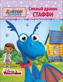 DISNEY. ГЛАЗКИ А6. СМЕЛЫЙ ДРАКОН СТАФФИ
