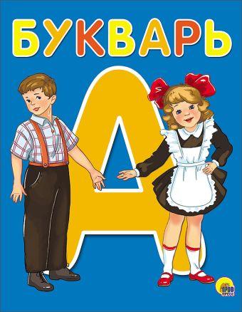 БУКВАРЬ  А5
