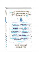 Рубальская Л., Литвинов С., Берсенева А. и др. - Мой лучший Новый год' обложка книги