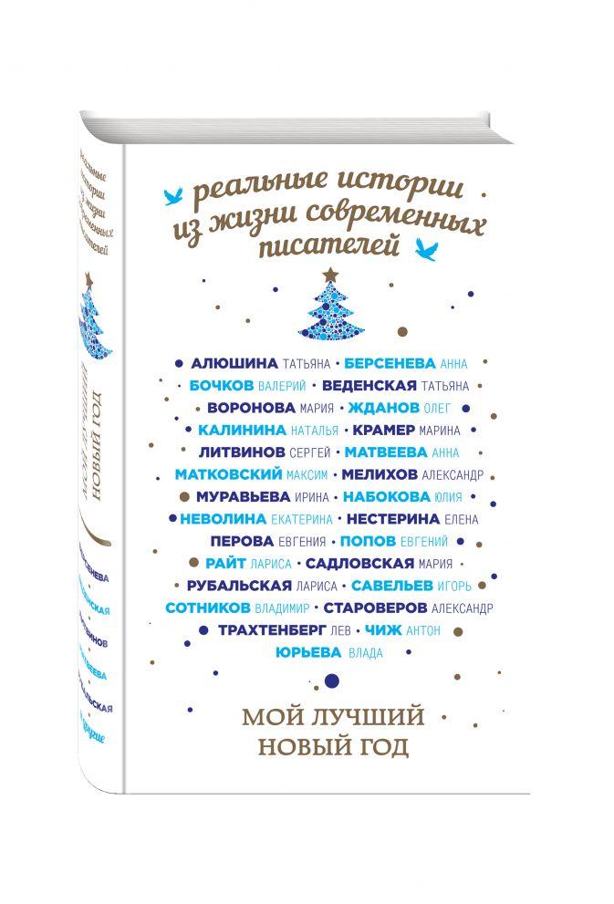 Мой лучший Новый год Рубальская Л., Литвинов С., Берсенева А. и др.