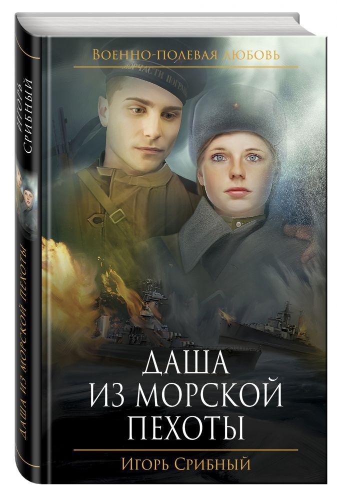 Игорь Срибный - Даша из морской пехоты обложка книги