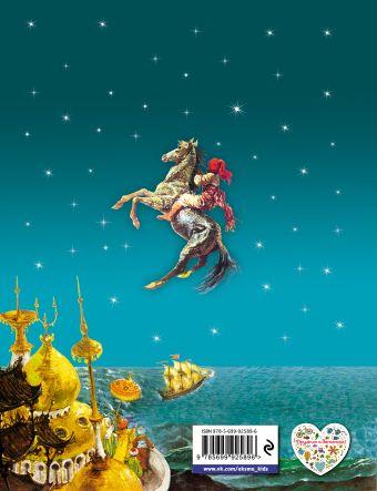 Синдбад-мореход и семь его путешествий (ил. Л. Марайя)