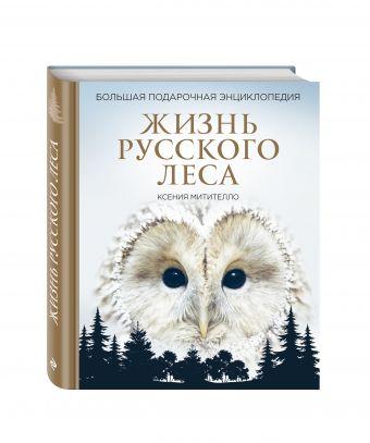 Жизнь русского леса. Большая подарочная энциклопедия  Ксения Митителло