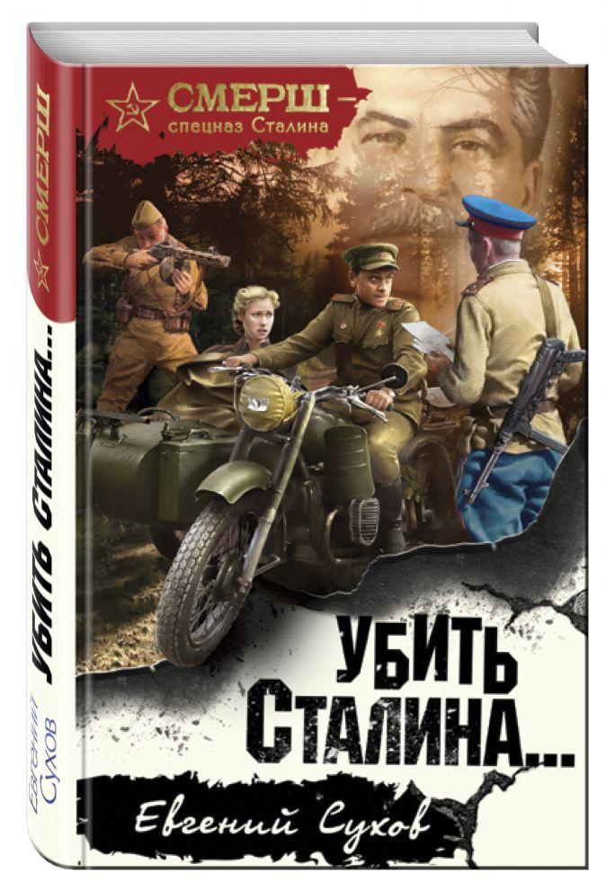 Евгений Сухов - Убить Сталина… обложка книги
