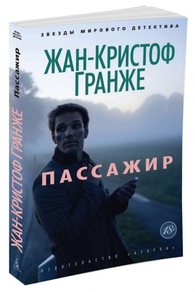 Гранже Жан-Кристоф - Пассажир (мяг) обложка книги