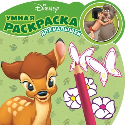Классические персонажи Disney. РУМ № 1601. Умная раскраска для малышей. посуда для детей disney hm1602