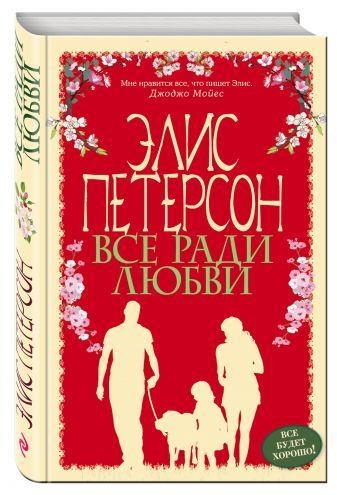 Элис Петерсон - Все ради любви обложка книги