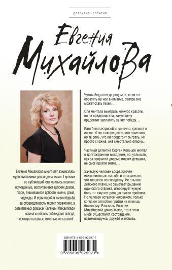 Разрушительная красота Евгения Михайлова