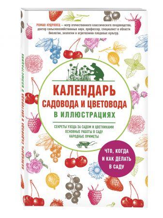Роман Кудрявец - Календарь садовода и цветовода в иллюстрациях. Что, когда и как делать в саду обложка книги