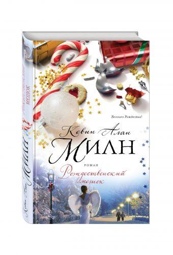 Рождественский мешок Милн К.А.
