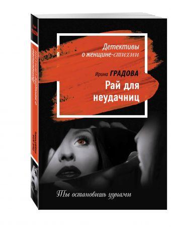 Рай для неудачниц Ирина Градова