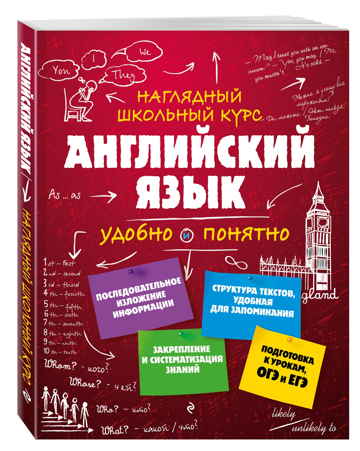 А. А. Логвина Английский язык логвина а английский язык наглядный школьный курс isbn 9785699926107