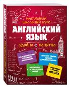 Логвина А.А. - Английский язык' обложка книги