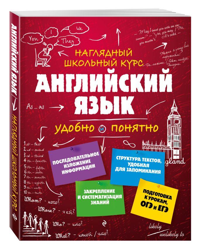 Английский язык А. А. Логвина