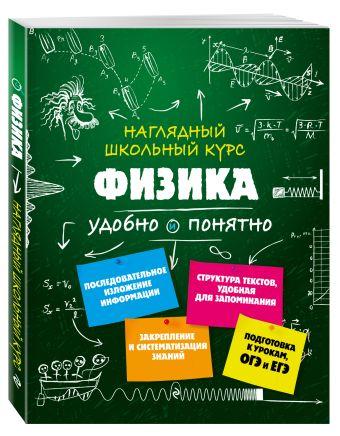 И. А. Попова. Физика