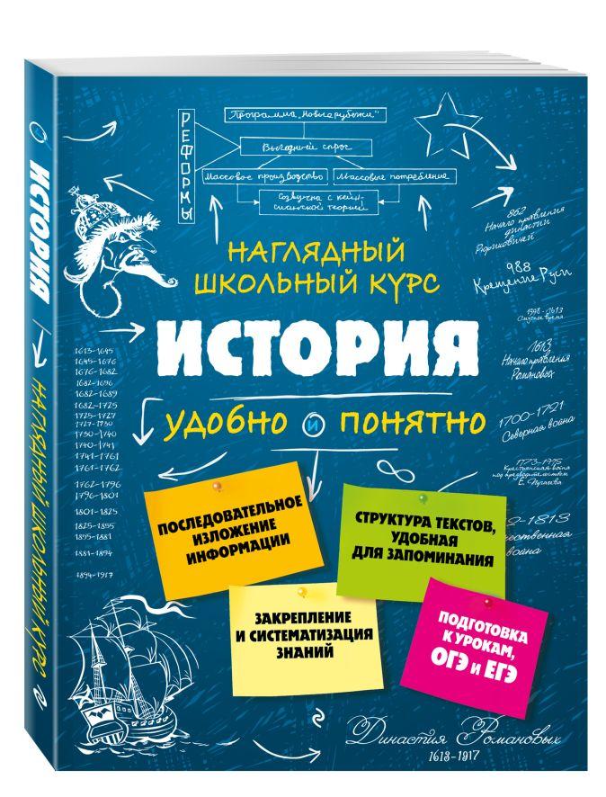 С. И. Кужель - История обложка книги