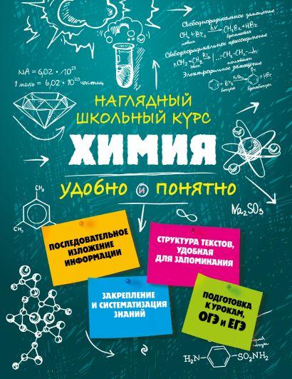 Химия - фото 1