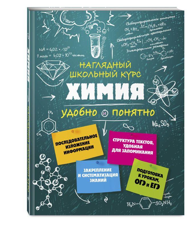 Е. В. Крышилович - Химия обложка книги