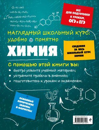 Химия Е. В. Крышилович