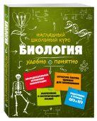 Мазур О.Ч., Никитинская Т.В. - Биология' обложка книги