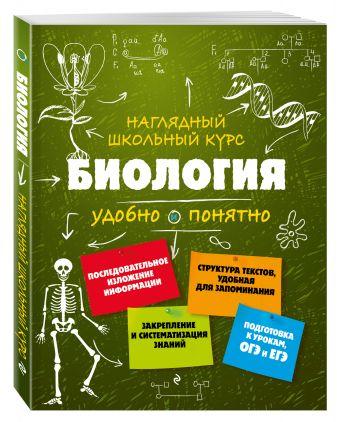 О. Ч. Мазур, Т. В. Никитинская - Биология обложка книги