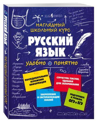 Е. В. Железнова, С. Е. Колчина - Русский язык обложка книги