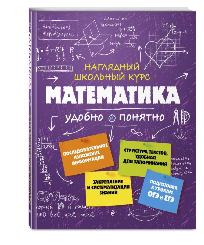 Н. Н. Удалова - Математика обложка книги