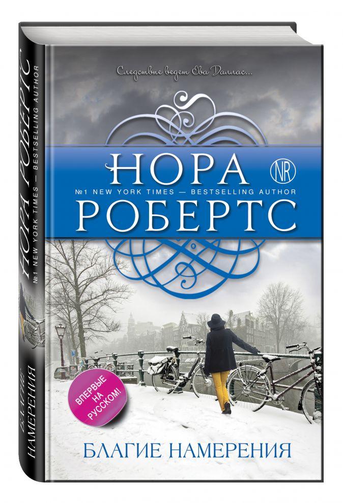 Нора Робертс - Благие намерения обложка книги