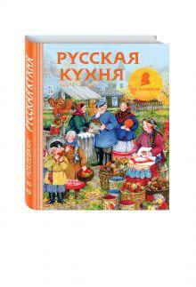 Русская кухня (рисунок Уваровой)